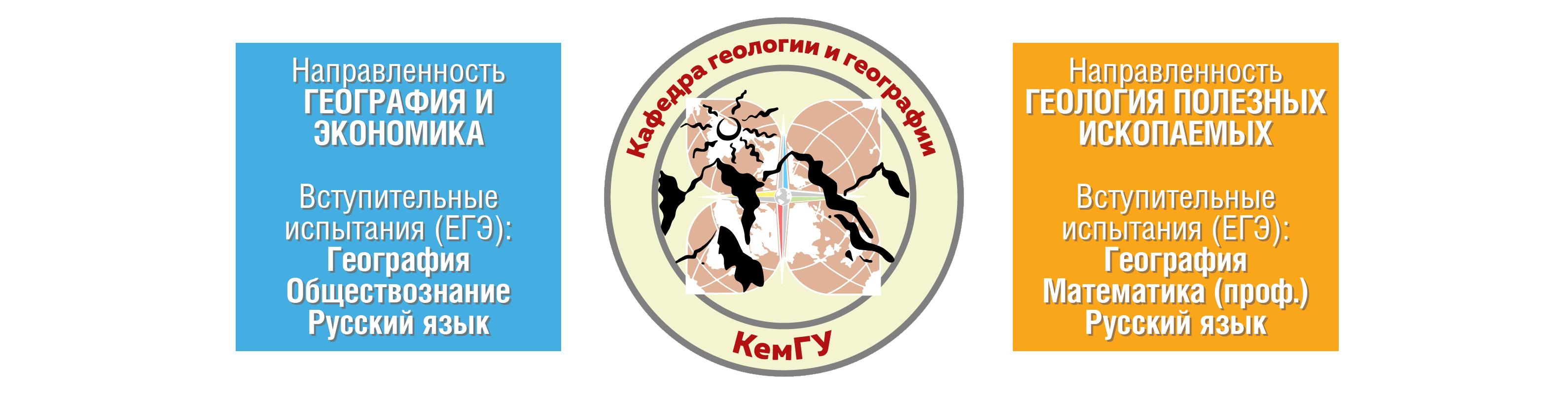 Сайт кафедры геологии и географии КемГУ