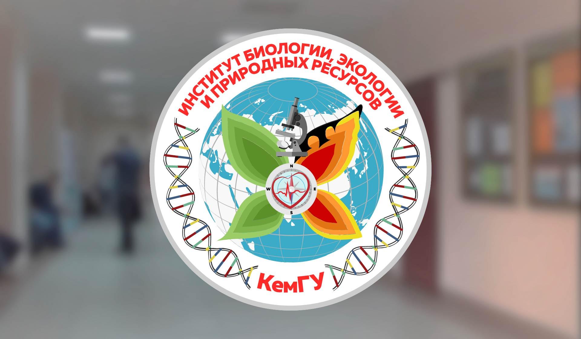 Институт биологии, экологии и природных ресурсов КемГУ
