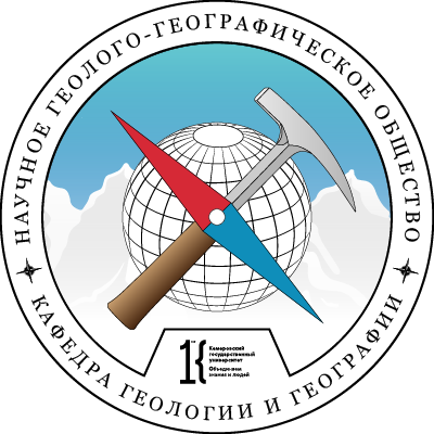 Научное геолого-географическое общество
