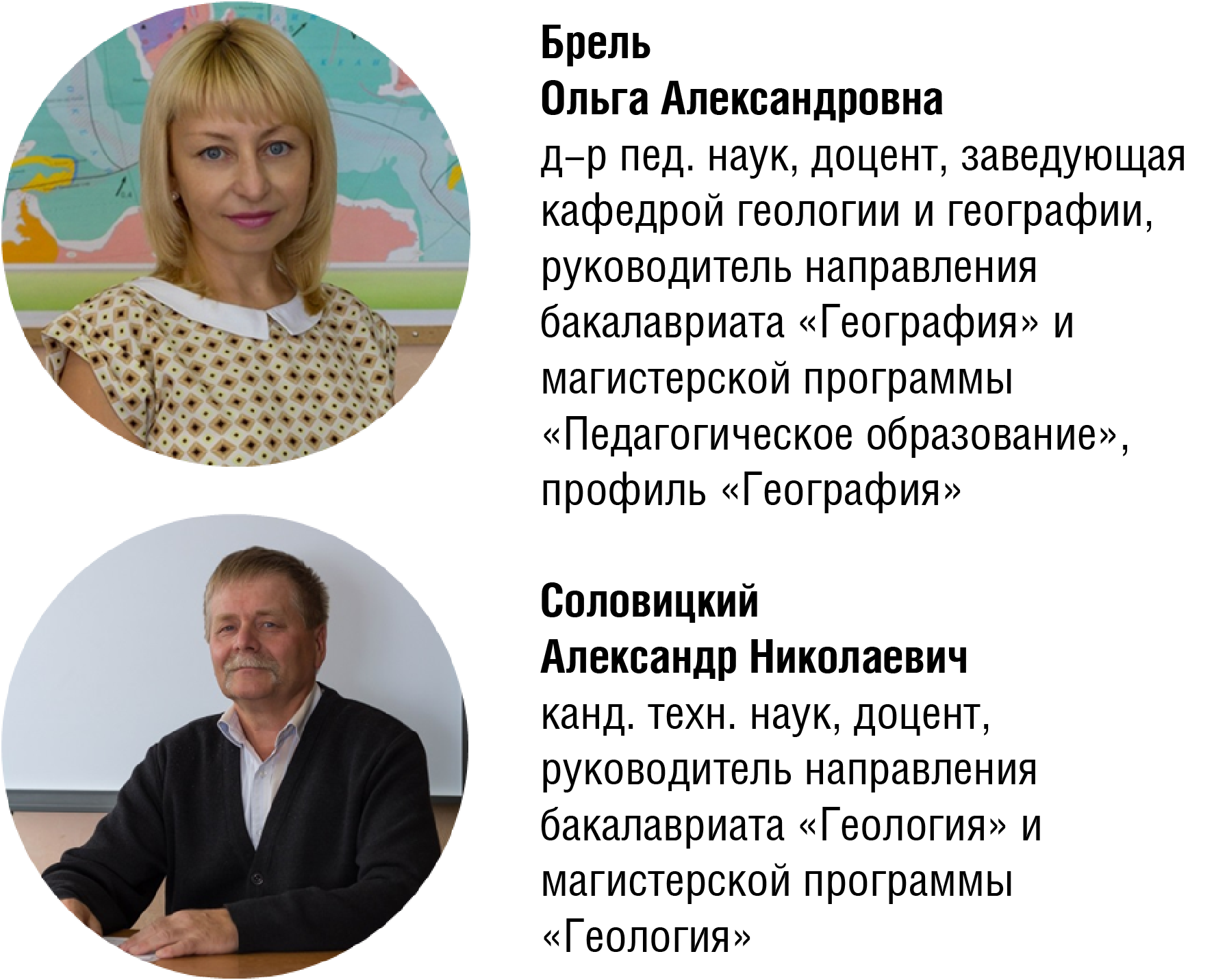 Брель Ольга Александровна